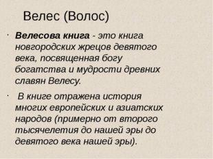 Велес (Волос) Велесова книга - это книга новгородских жрецов девятого века, п
