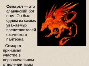 Семаргл — это славянский бог огня. Он был одним из самых уважаемых представи