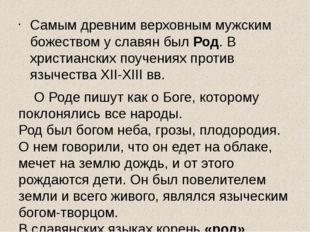 Самым древним верховным мужским божеством у славян был Род. В христианских п