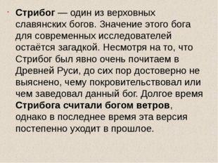 Стрибог — один из верховных славянских богов. Значение этого бога для соврем