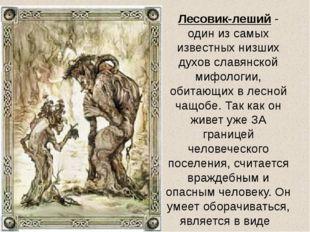 Лесовик-леший - один из самых известных низших духов славянской мифологии, об