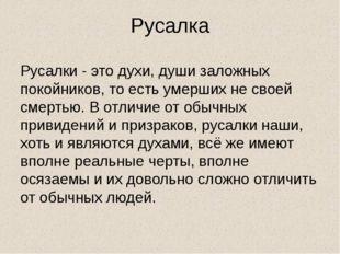 Русалка Русалки - это духи, души заложных покойников, то есть умерших не свое