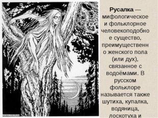 Русалка — мифологическое и фольклорное человекоподобное существо, преимуществ