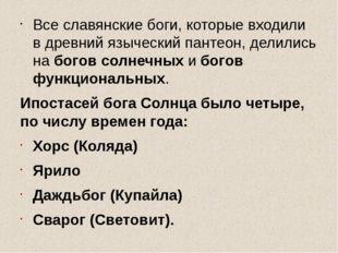 Все славянские боги, которые входили в древний языческий пантеон, делились н