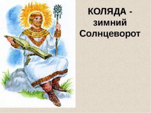 КОЛЯДА - зимний Солнцеворот