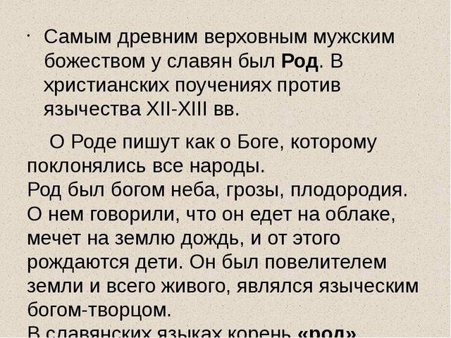 Самым древним верховным мужским божеством у славян был Род. В христианских п...
