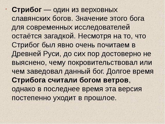 Стрибог — один из верховных славянских богов. Значение этого бога для соврем...