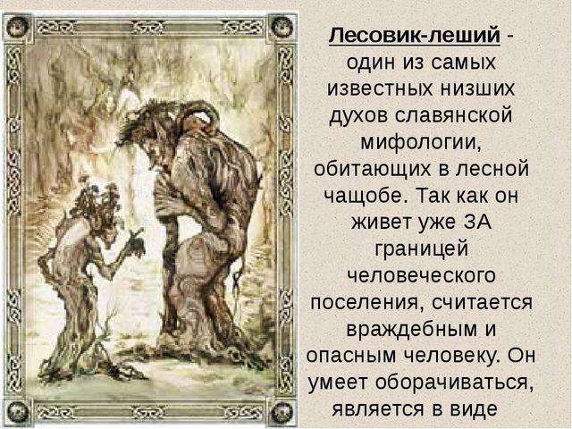 Лесовик-леший - один из самых известных низших духов славянской мифологии, об...