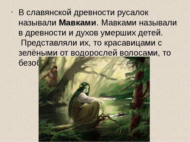 В славянской древности русалок называли Мавками. Мавками называли в древност...