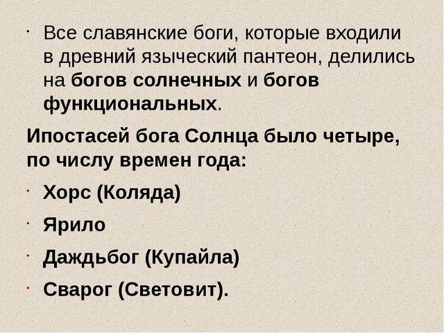 Все славянские боги, которые входили в древний языческий пантеон, делились н...