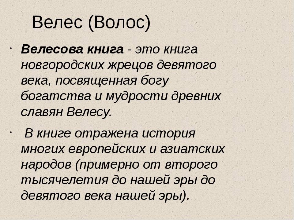 Велес (Волос) Велесова книга - это книга новгородских жрецов девятого века, п...
