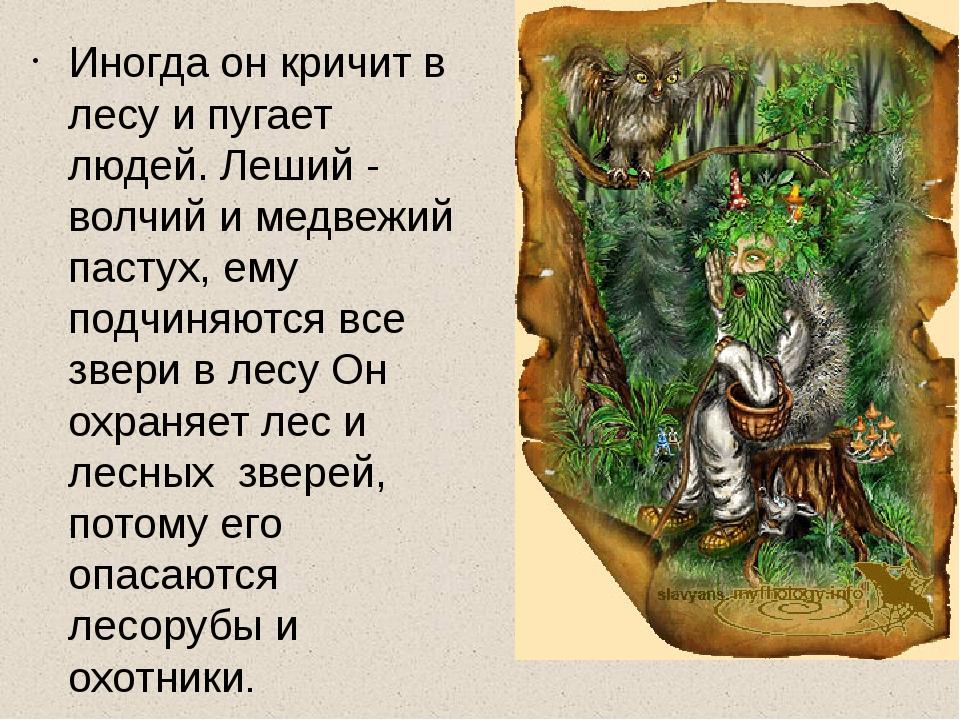 Иногда он кричит в лесу и пугает людей. Леший - волчий и медвежий пастух, ем...