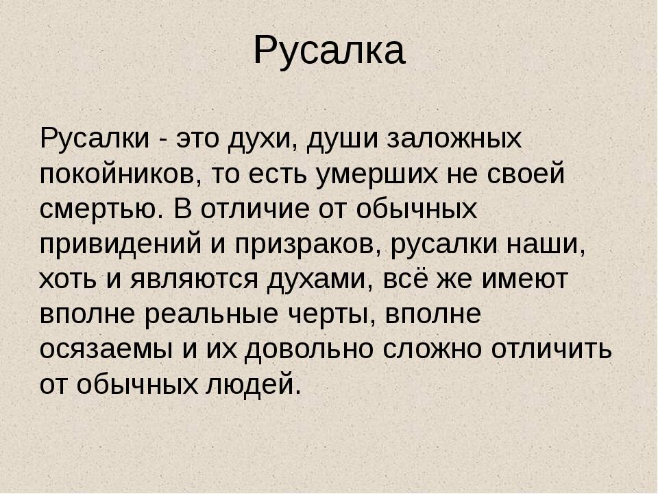 Русалка Русалки - это духи, души заложных покойников, то есть умерших не свое...