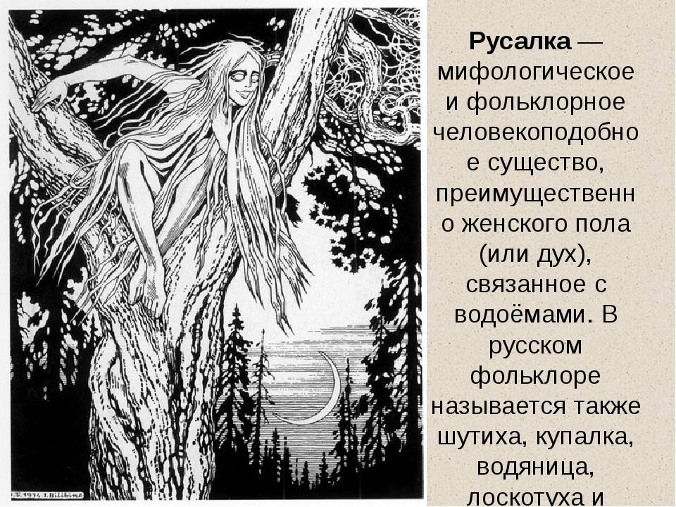 Русалка — мифологическое и фольклорное человекоподобное существо, преимуществ...