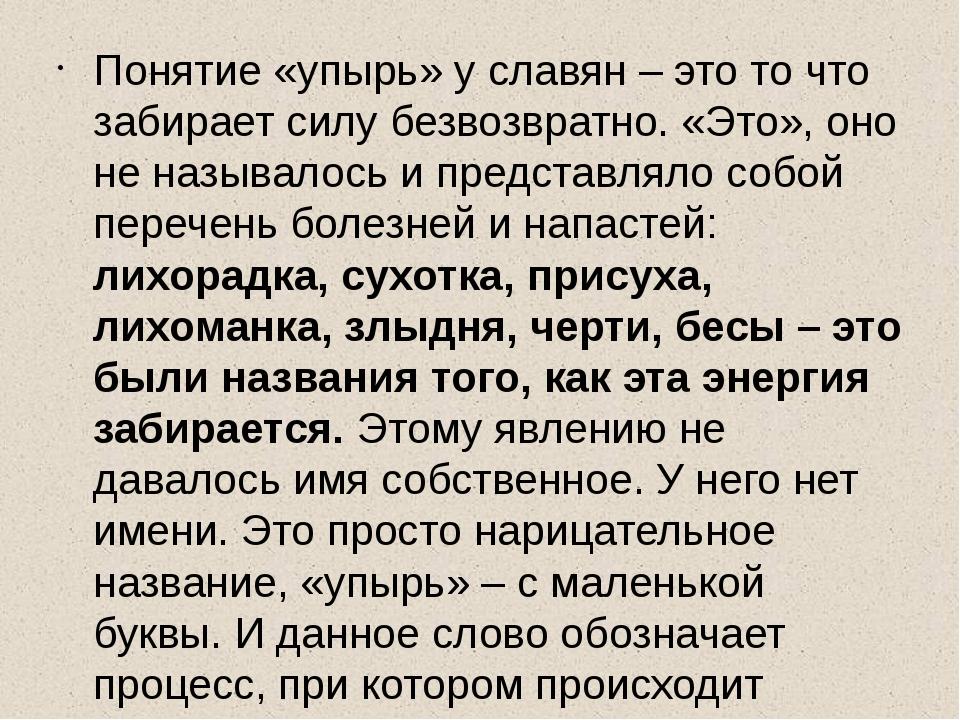 Понятие «упырь» у славян – это то что забирает силу безвозвратно. «Это», оно...