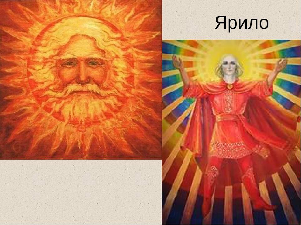 Картинки бог ярило