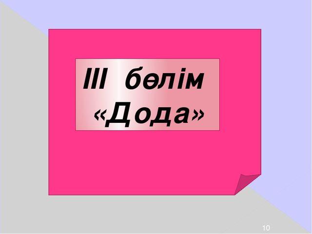 ІІІ бөлім «Дода»