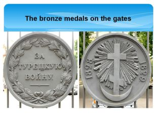 The bronze medals on the gates