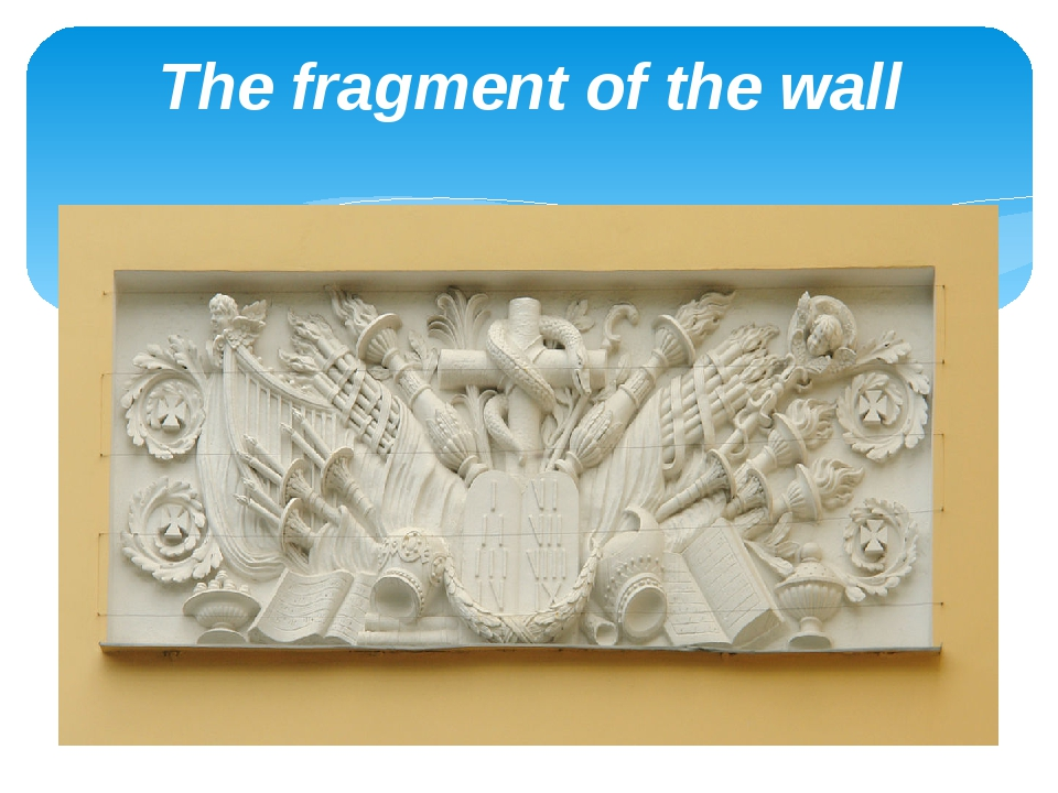 The fragment of the wall