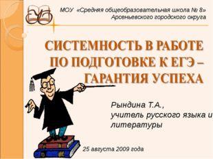 Рындина Т.А., учитель русского языка и литературы МОУ «Средняя общеобразовате