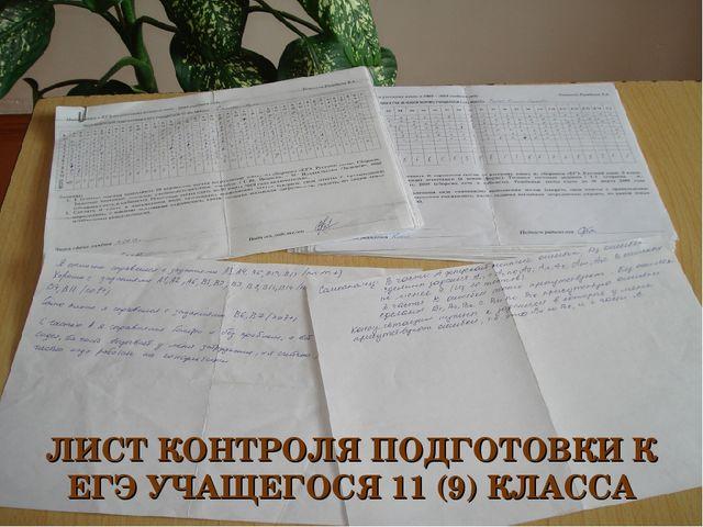 * ЛИСТ КОНТРОЛЯ ПОДГОТОВКИ К ЕГЭ УЧАЩЕГОСЯ 11 (9) КЛАССА