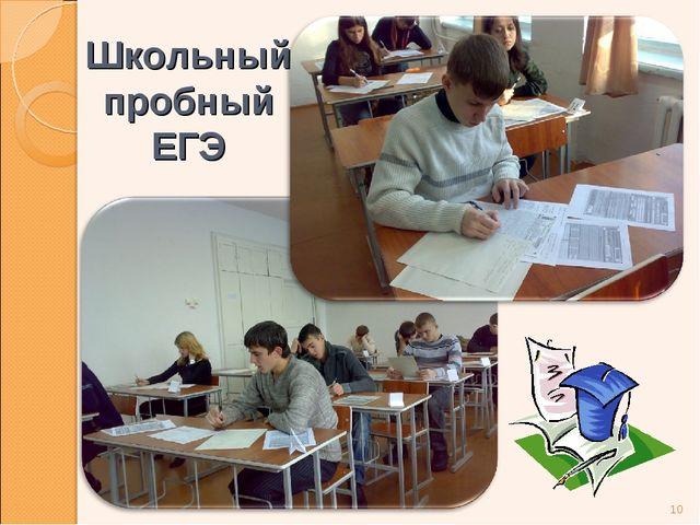 Школьный пробный ЕГЭ *