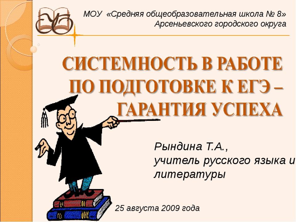Рындина Т.А., учитель русского языка и литературы МОУ «Средняя общеобразовате...