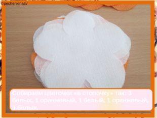 Собираем цветочки «в стопочку» так: 3 белых, 1 оранжевый, 1 белый, 1 оранжевы