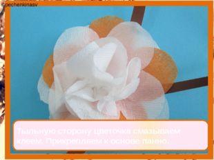 Тыльную сторону цветочка смазываем клеем. Прикрепляем к основе панно. ©pechen