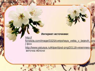 Интернет-источники: http://fonstola.com/image/3325/cvetyshaya_vetka_v_bejevi