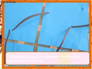 Коричневый картон нарежем полосками, примерно, по 0,5 см. ©pechenkinasv