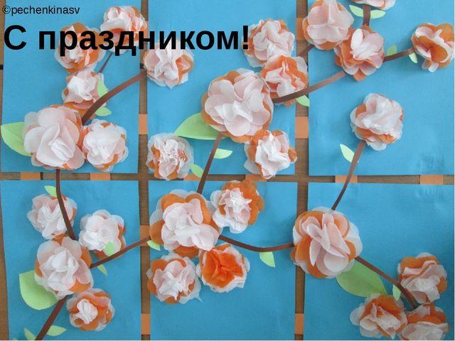 С праздником! ©pechenkinasv
