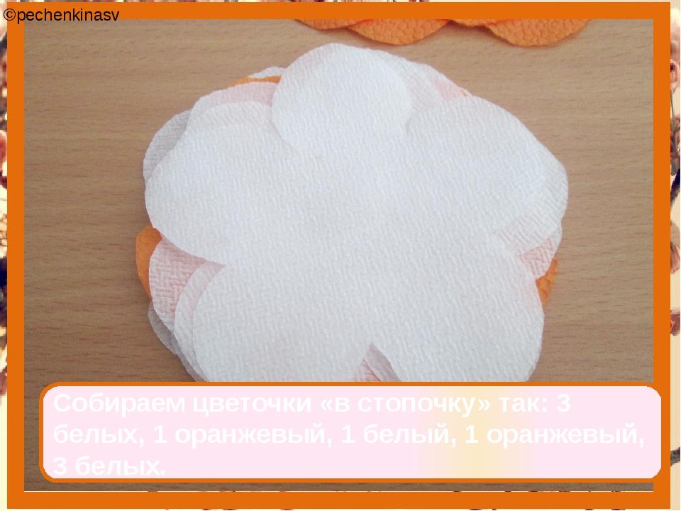 Собираем цветочки «в стопочку» так: 3 белых, 1 оранжевый, 1 белый, 1 оранжевы...