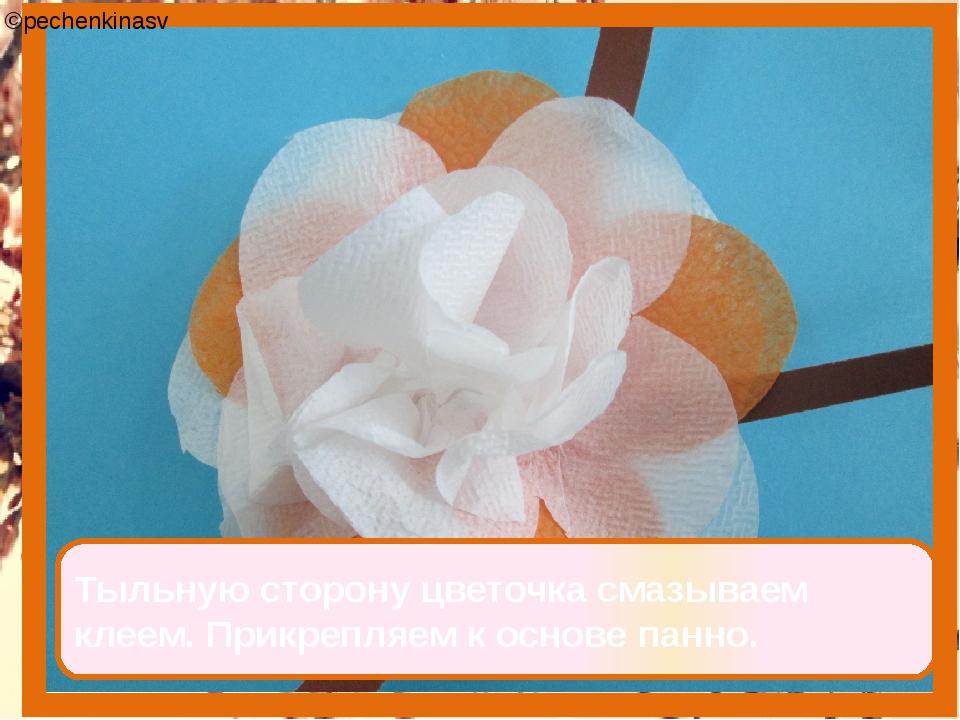 Тыльную сторону цветочка смазываем клеем. Прикрепляем к основе панно. ©pechen...