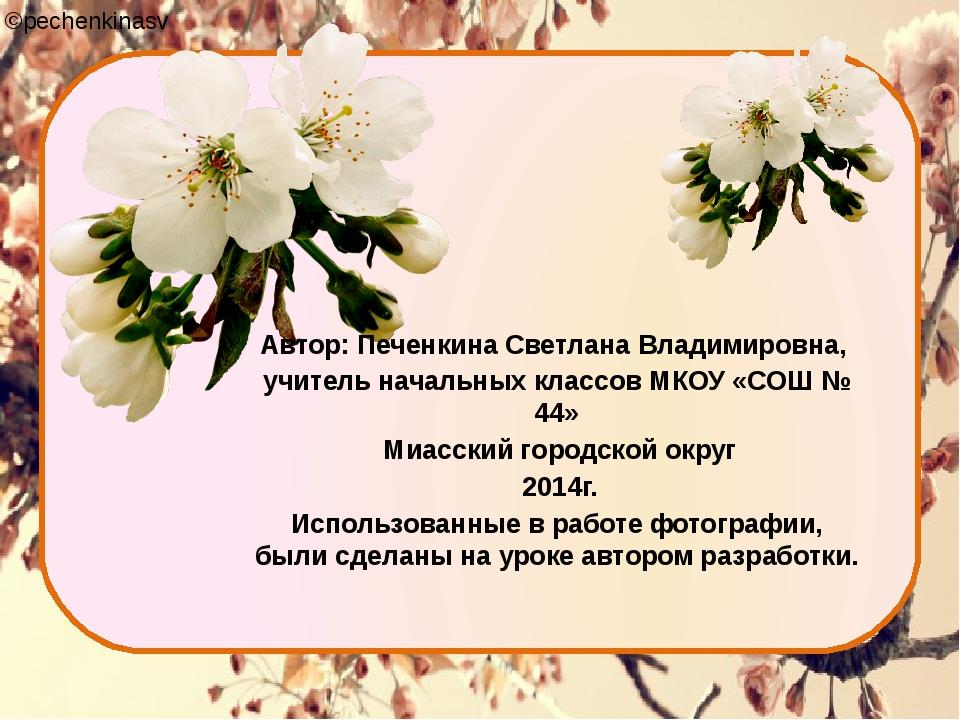 Автор: Печенкина Светлана Владимировна, учитель начальных классов МКОУ «СОШ...