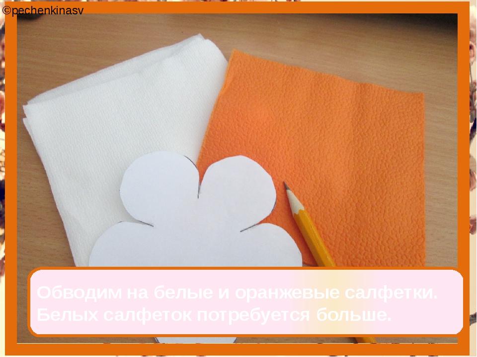 Обводим на белые и оранжевые салфетки. Белых салфеток потребуется больше. ©pe...