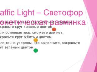 Traffic Light – Светофор Фонетическая разминка Если вы не знаете, как выполни