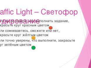 Traffic Light – Светофор Аудирование Если вы не знаете, как выполнить задание