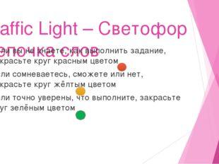 Traffic Light – Светофор Цепочка слов Если вы не знаете, как выполнить задани