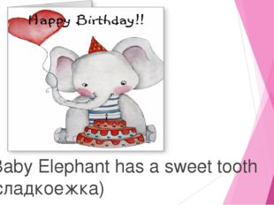 Baby Elephant has a sweet tooth (сладкоежка)