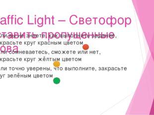 Traffic Light – Светофор Вставить пропущенные слова Если вы не знаете, как вы