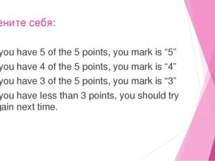 """Оцените себя: If you have 5 of the 5 points, you mark is """"5"""" If you have 4 of"""