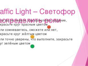 Traffic Light – Светофор Распределить роли Если вы не знаете, как выполнить з