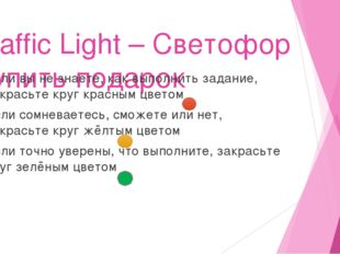 Traffic Light – Светофор Купить подарок Если вы не знаете, как выполнить зада