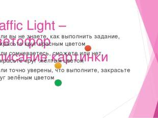 Traffic Light – Светофор Описание картинки Если вы не знаете, как выполнить з