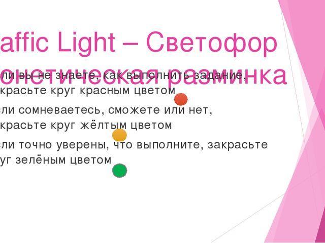 Traffic Light – Светофор Фонетическая разминка Если вы не знаете, как выполни...