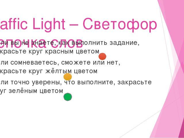 Traffic Light – Светофор Цепочка слов Если вы не знаете, как выполнить задани...