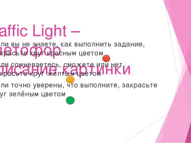 Traffic Light – Светофор Описание картинки Если вы не знаете, как выполнить з...