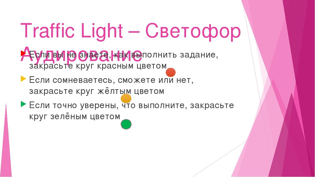 Traffic Light – Светофор Аудирование Если вы не знаете, как выполнить задание...