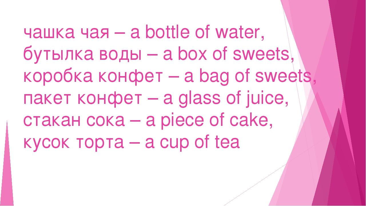 чашка чая – a bottle of water, бутылка воды – a box of sweets, коробка конфет...